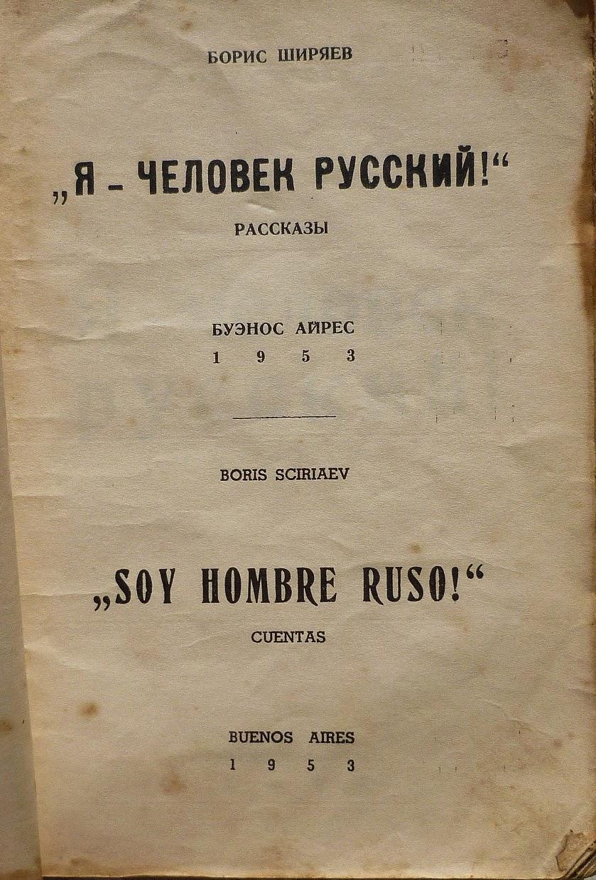 Я - человек русский