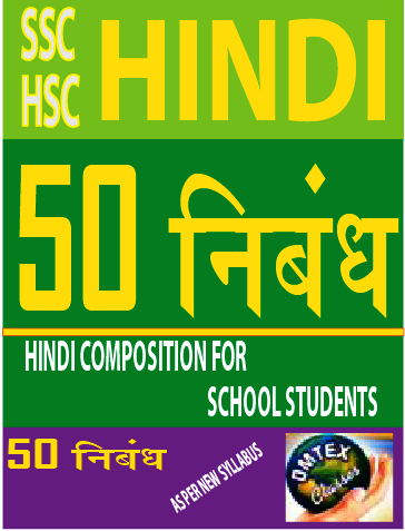 HINDI  COMPOSITION