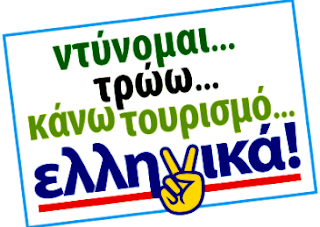 ΑΓΟΡΑΖΟΥΜΕ ΕΛΛΗΝΙΚΑ: Αναλυτικός κατάλογος Ελληνικών Προιόντων [ΔΙΑΔΩΣΤΕ]