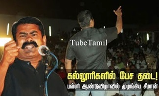 Seeman speech at School Annual Day Function held at Pollachi, Kallipalayam Pudhur