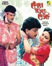 Kencho Khoondte Keute (1993) - Bengali Movie