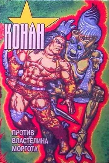 Peor portada/dibujo/ilustración de Conan Conan+vs.+Lord+Morgoth
