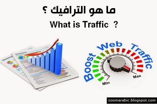 ما هو الترافيك رانك ؟ -  ? What is Traffic