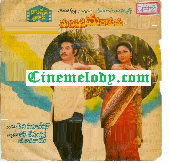 Manchiki Maro Peru Telugu Mp3 Songs Free  Download  1983