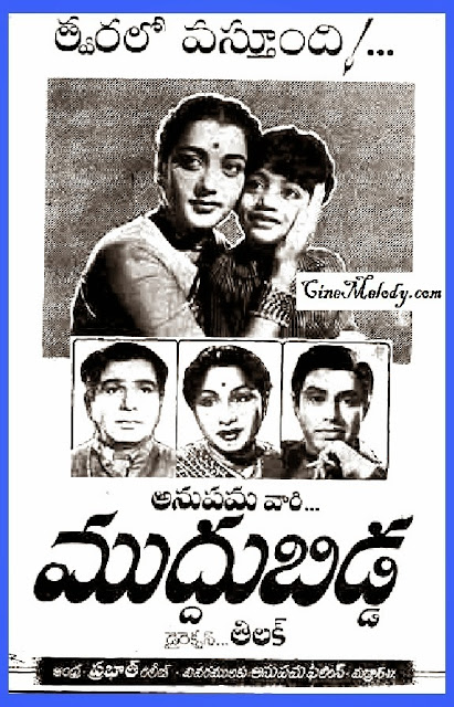 Muddu Bidda Telugu Mp3 Songs Free  Download  1956