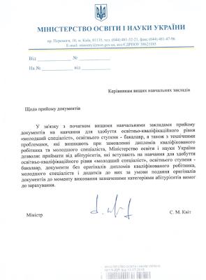 Лист №1/9-325 від 13.07.2015