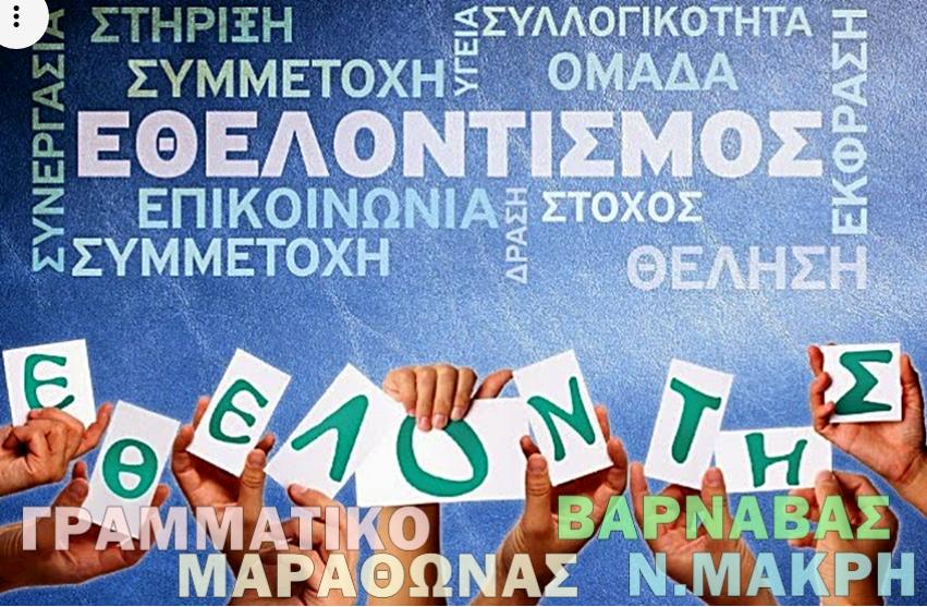 ΕΘΕΛΟΝΤΙΣΜΟΣ - ΚΑΝΕ ΤΗΝ ΦΩΝΗ ΣΟΥ ΝΑ ΑΚΟΥΣΤΕΙ!!