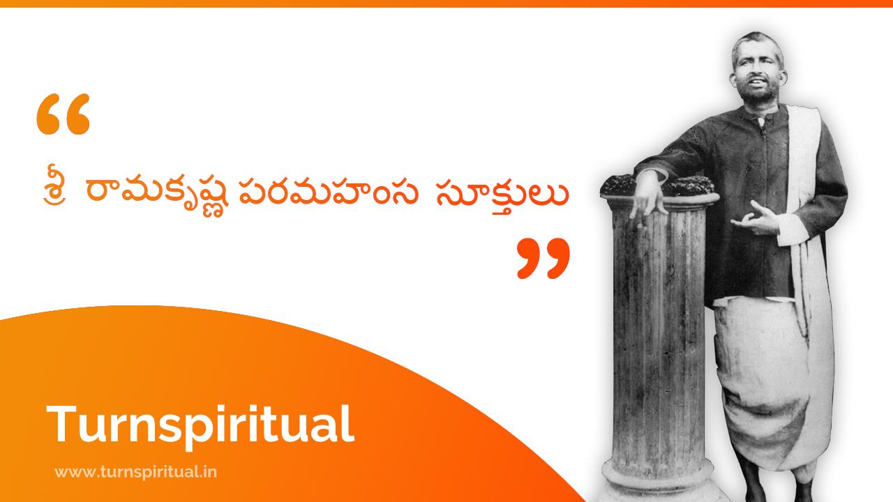 Ramakrishna Paramahamsa quotes ( sayings ) in telugu PDF book free download  - Turnspiritual