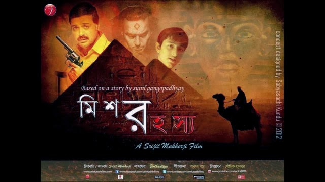 Mishawr Rawhoshyo 2013 Bengali Movie