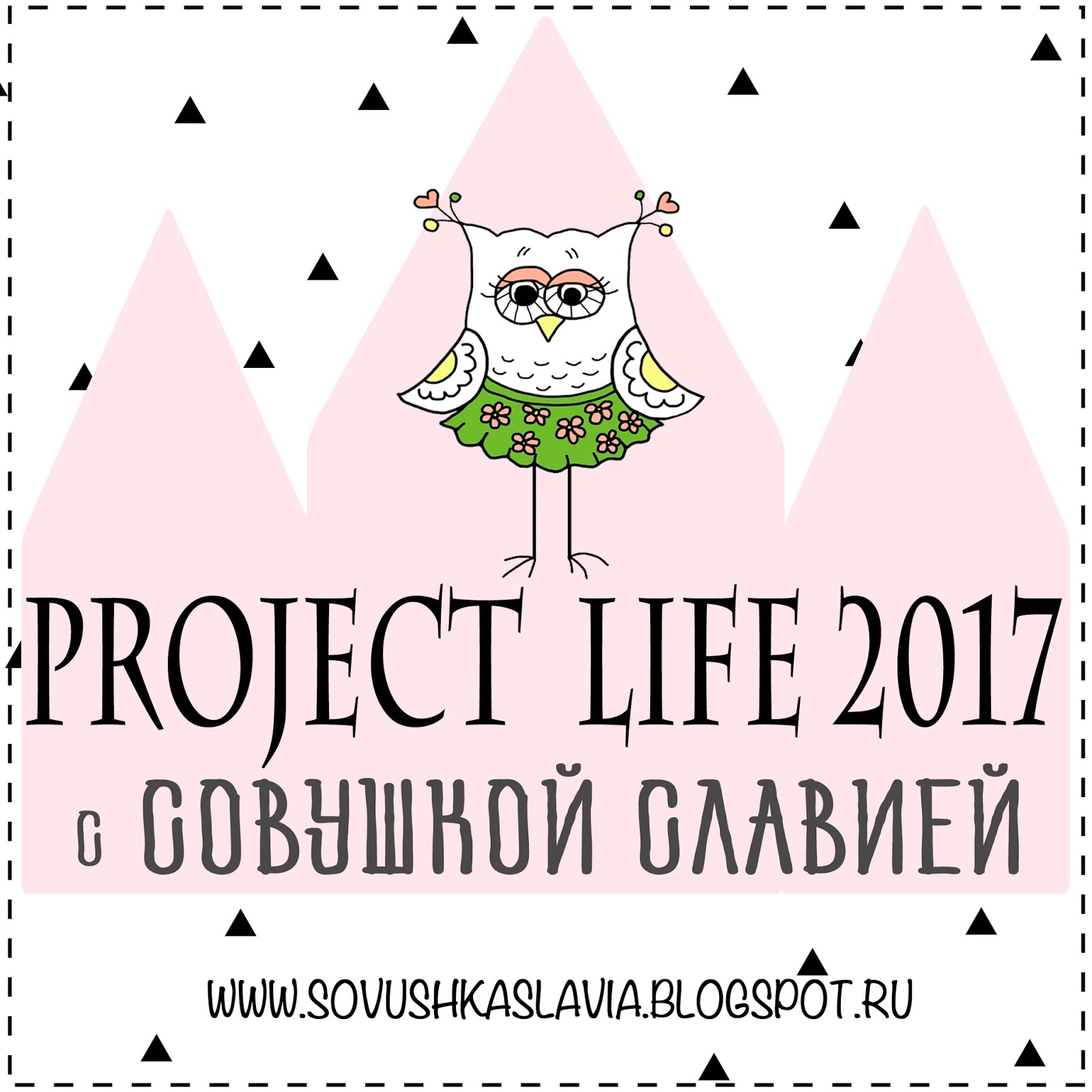 Project Life 2017