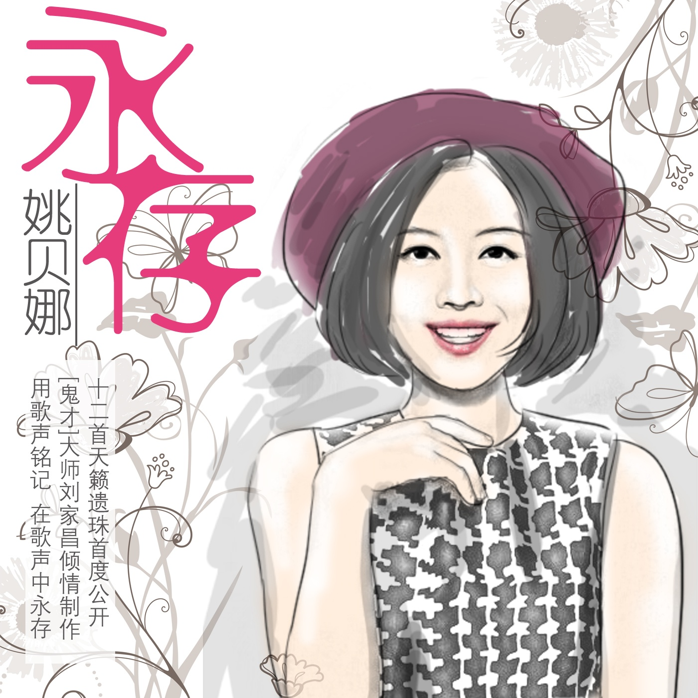 [Album] 永存 - 姚貝娜 Bella Yao (mp3)