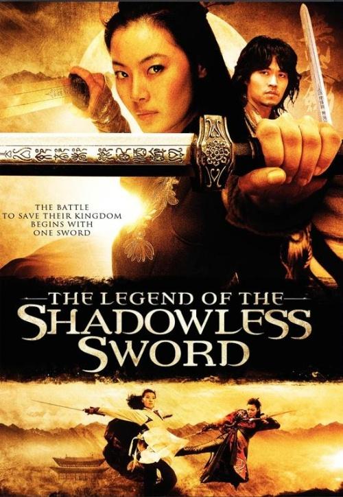 Shadowless Sword ตวัดดาบให้มารมากราบ