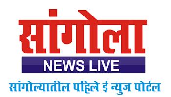 : Sangola News Live : Live News From Sangola