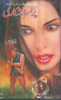 PurIsrar Shikari By M Ilyas