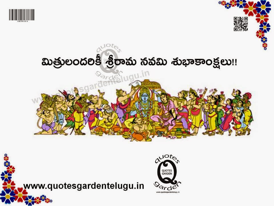 శ్రీరామ నవమి శుభాకాంక్షలు Sri Rama Navami Shubhaakankshalu Greetings Wallpapapers in telugu images