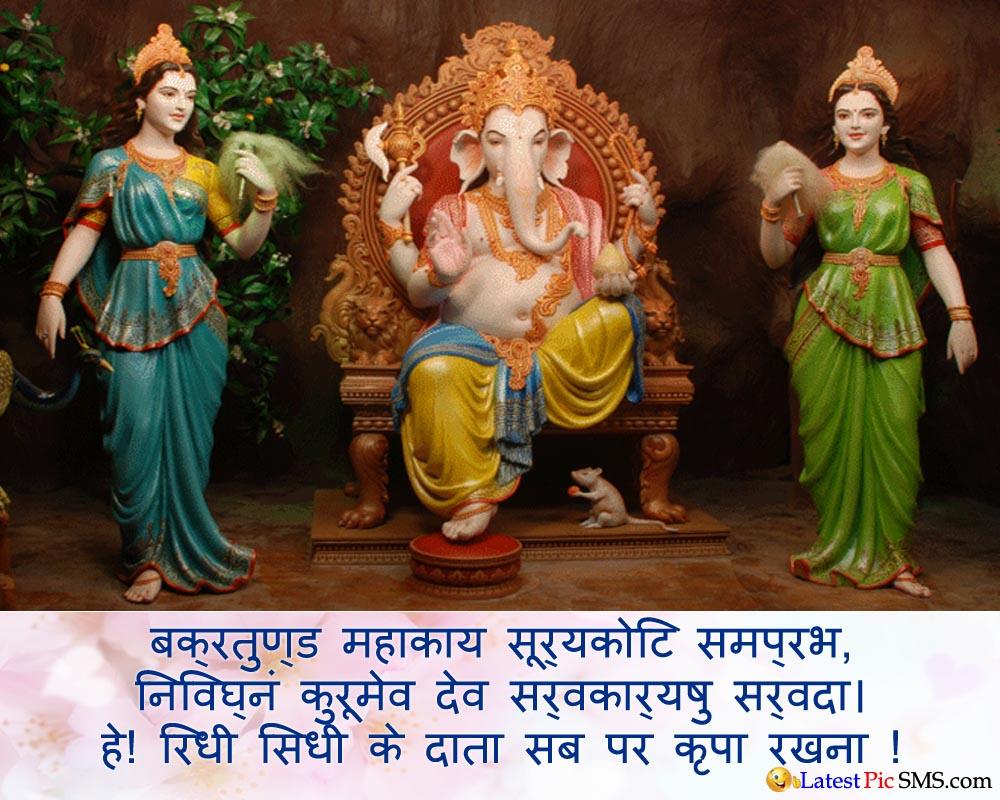Vakratund Famous Mantr Shlok of God Ganesha Pics