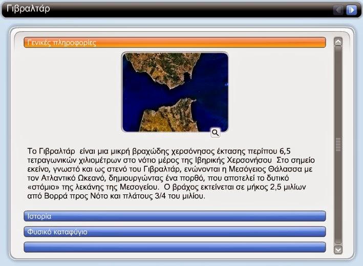 http://ebooks.edu.gr/modules/ebook/show.php/DSGL100/418/2819,10634/extras/gstd08_gibraltar/index.html