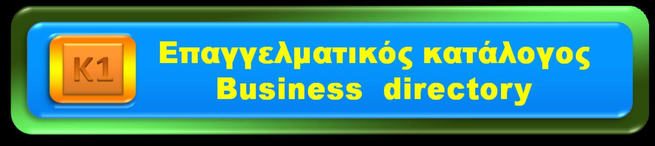 Επαγγελματικός Κατάλογος οδηγός αγοράς επιχειρήσεων-προσφορές-εκπτώσεις-κουπόνια-καταστήματα