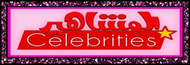 مع مشاهير الفن والإعلام والموضة - With Celeberbrities