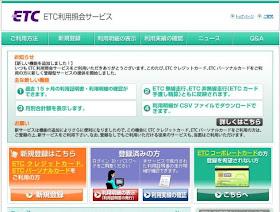 Etc 利用 照会 サービス