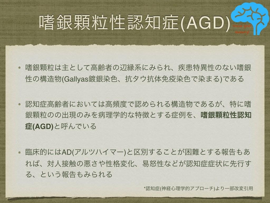 嗜銀顆粒性認知症(AGD)とは