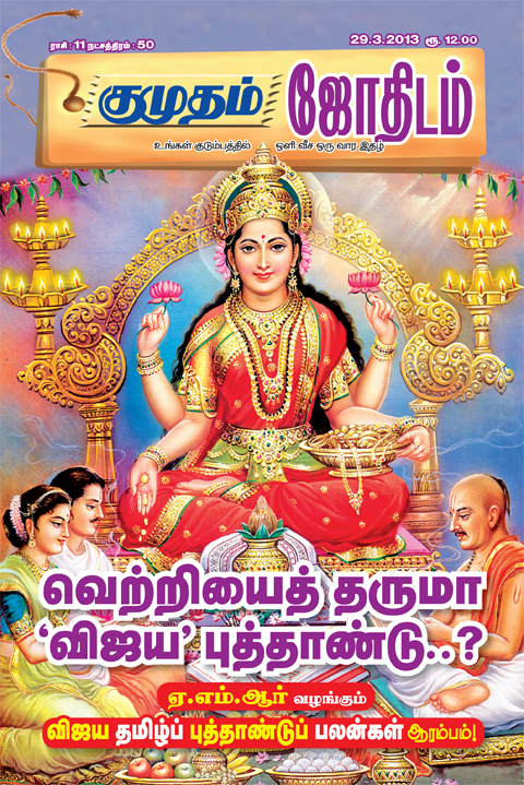 Tamil Magazines Download