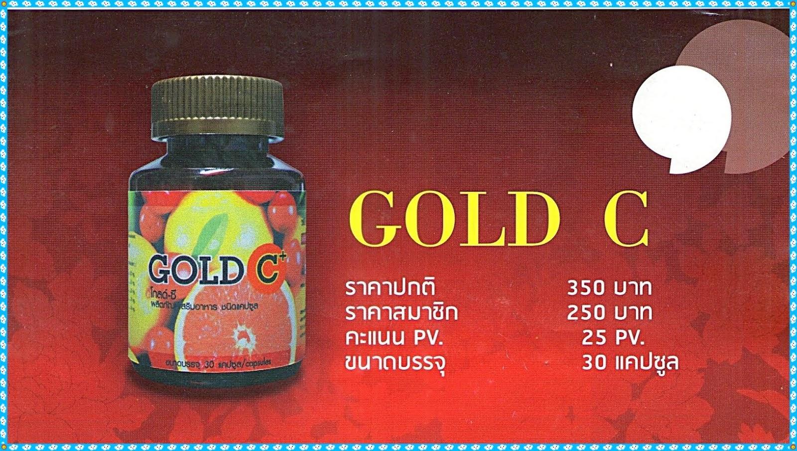 Gold C โกลด์ ซี