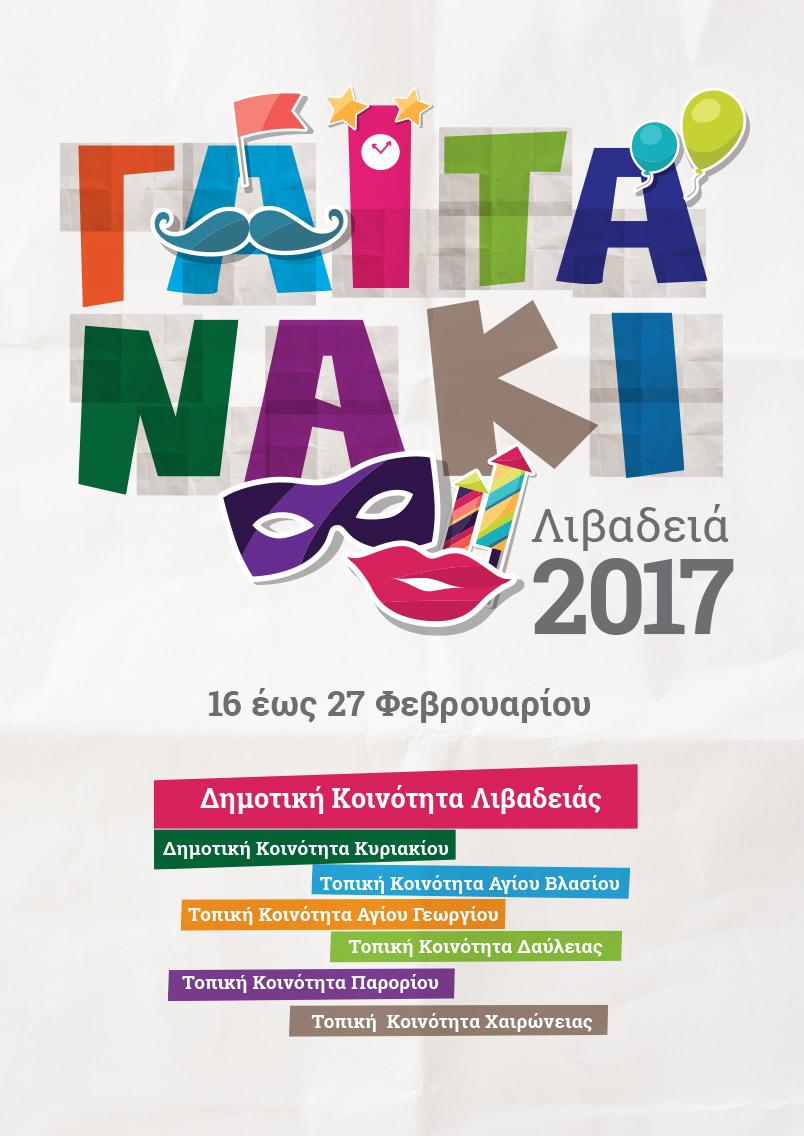 Οι Αποκριάτικες εκδηλώσεις στο Δήμο Λεβαδέων