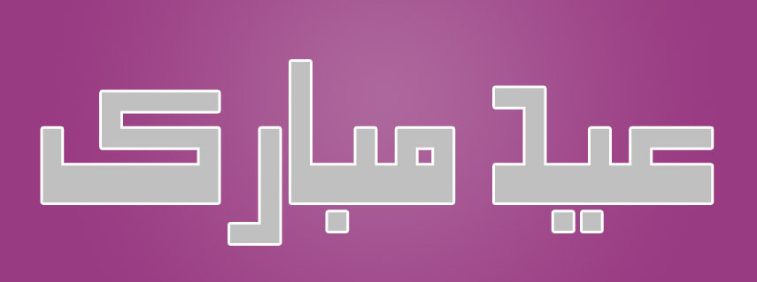 Eid Mubarak 2013 Facebook Timeline Covers