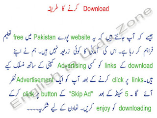 instruction of downloading