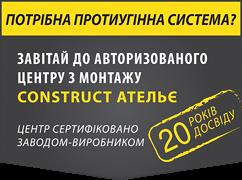Construct Ателье