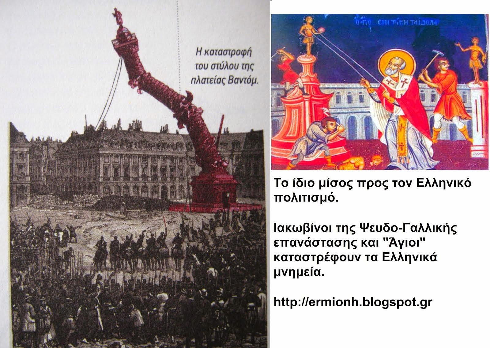 Το ίδιο μίσος προς τον Ελληνικό πολιτισμό.