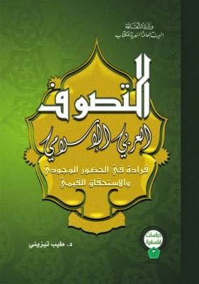 التصوف العربي الإسلامي : فرادة في الحضور الوجودي والاستحقاق القيمي لـ طيب تيزيني