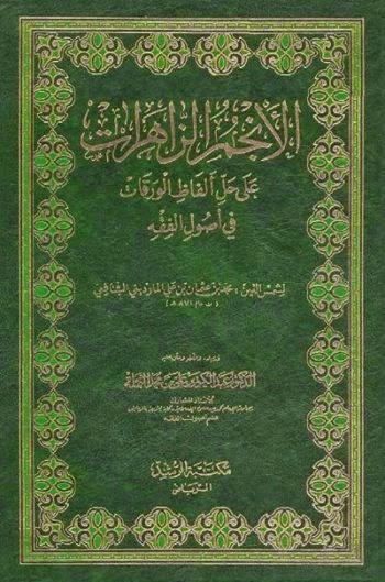 الأنجم الزاهرات على حل ألفاظ الورقات في أصول الفقه لـ محمد بن عثمان المارديني الشافعي