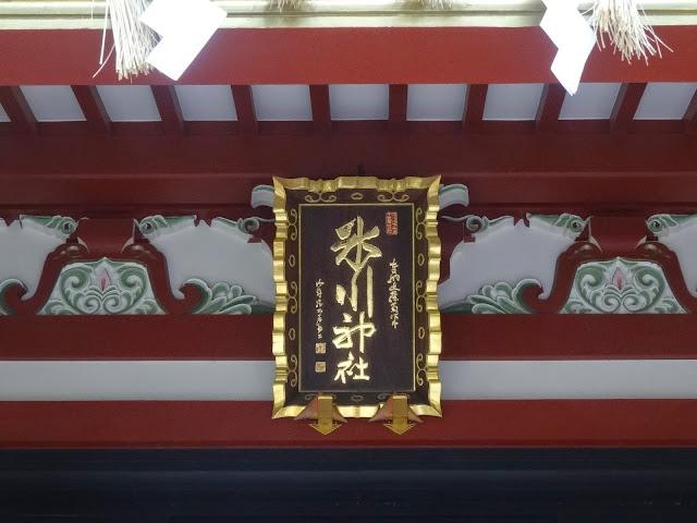 氷川神社,社号額,東中野〈著作権フリー無料画像〉Free Stock Photos