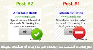 منع إعلانات أدسنس من الظهور فى تدوينات أو صفحات مخالفة لأدسنس