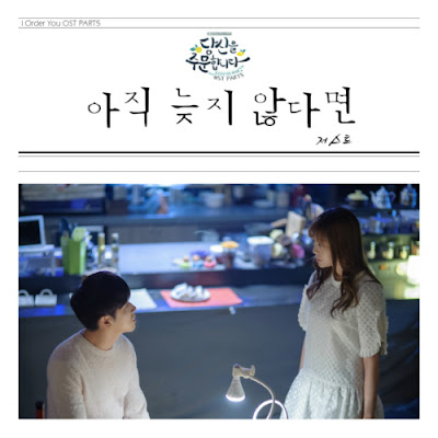 [Single] Just (저스트) - I Order You OST Part 5 Korean MP3-320kbps
