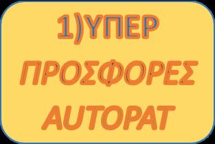 http://patlakis11.simplesite.gr/