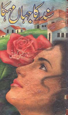 Sunder Ka Jahan Mehka By Naz Kafeel Ghilani