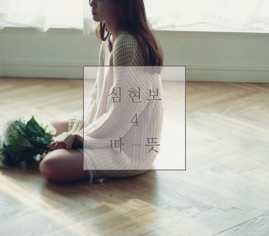 Shim Hyun Bo – Vol.4 Warm
