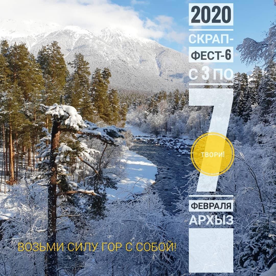 6-й скрап-фест-2020 (3-7.02.2020)
