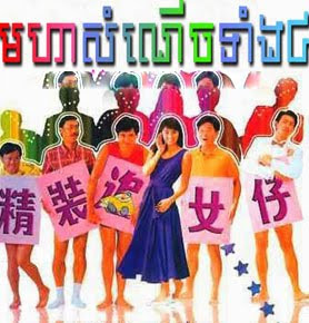 Moha Somnerch Tang 4 ( Khmer Dubbed )
