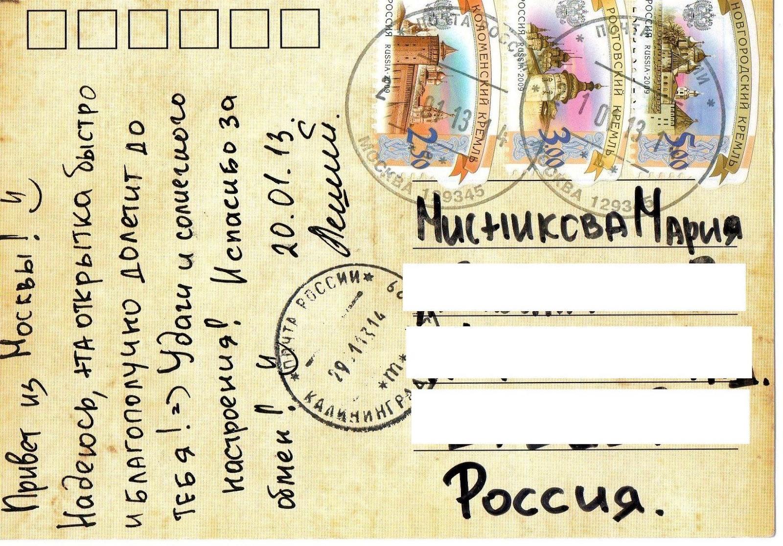собирать открытки: