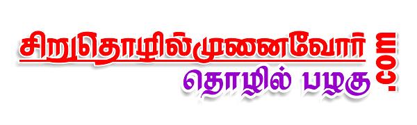 Suya Thozhil | Siru Thozhil | Suya Thoil | Siru Tholil | Vivasayam | Tamil Business News