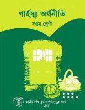 Class 7 All PDF Textbooks of Bangladesh Free Download PDF