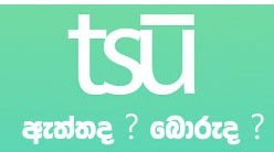 http://www.aluth.com/2014/10/TSU-is-True-or-scam.html