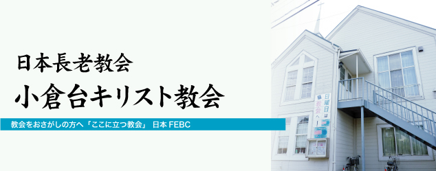 日本長老教会小倉台キリスト教会