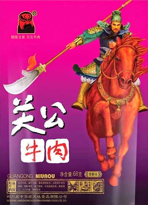 เนื้อกวนอู (Guan Gong Beef, 关公牛肉)
