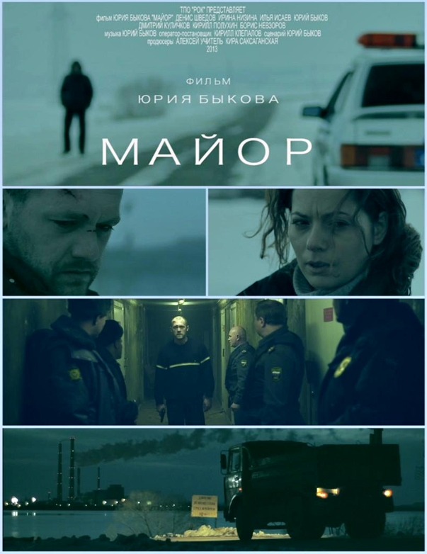 The Major, de Yuri Bykov poster
