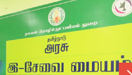 Tamilnadu eseva Location